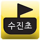 성남 수진초등학교 icon