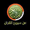 من سيربح القرآن