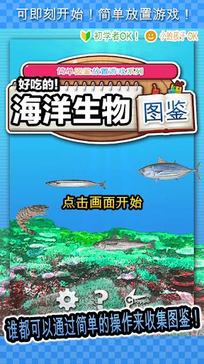 好吃的!海洋生物图鉴- ~简单图鉴放置游戏系列~