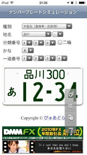 NumberSim