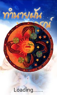 ดูดวงความฝัน ทำนายฝัน พยากรณ์ - screenshot thumbnail