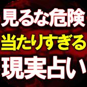 全現実・特殊霊視占い【パープルズ・アイ】クリスタル