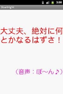 大丈夫!うまくいく!- screenshot thumbnail