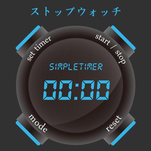 ストップウォッチ SimpleTimer 工具 App Store-愛順發玩APP
