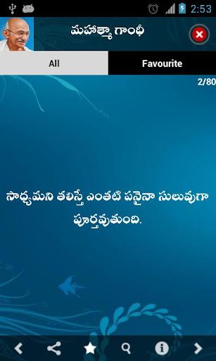 玩免費書籍APP|下載Inspirational Quotes in Telugu app不用錢|硬是要APP