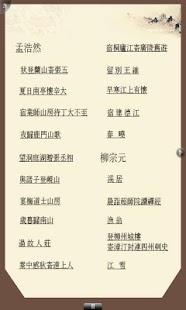唐詩山水田園 書籍 App-癮科技App