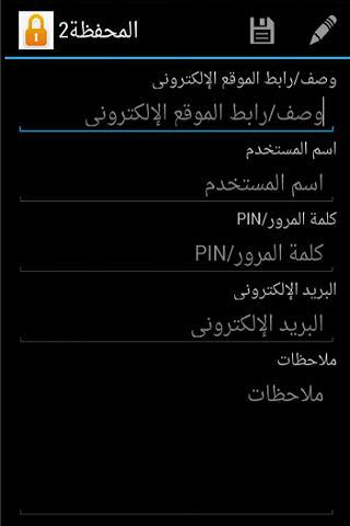 المحفظة || Wallet- screenshot
