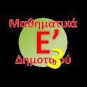 Ε΄ Δημοτικού Μαθηματικά 3 icon