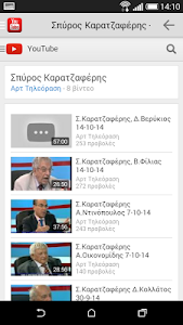 ART TV – APT TV radio, ART TV, Greek TV | Android Video Players