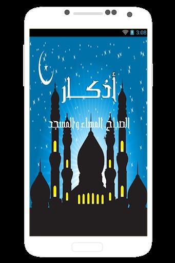 أذكار الصباح و المساء و المسجد