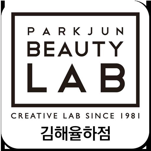 박준뷰티랩 김해율하점,김해,장유,율하,미용실,헤어샵 LOGO-APP點子