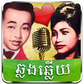 Khmer Old Songs - Couple Songs
