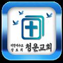 청운교회 icon