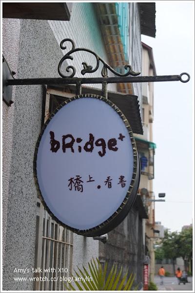 【食記】台南‧簡單、舒服又自在的bRidge+ 橋上 ‧ 看書