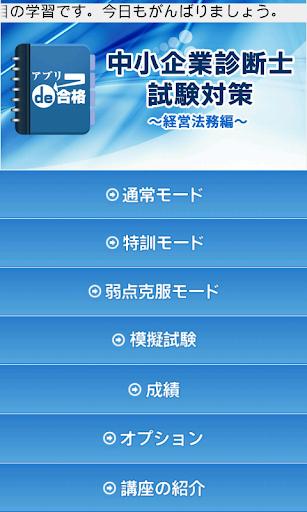 中小企業診断士試験対策~経営法務編~ アプリde合格