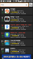 Screenshot of 스마트 랭킹[Smart Ranking]