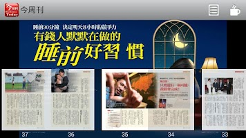 Screenshot of 今周刊
