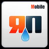 Яплакалъ Mobile