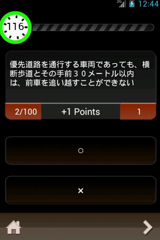 【免費教育App】日本汽车执照考试的APP-APP點子