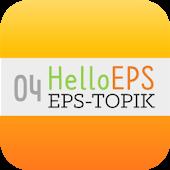 EPS-TOPIK HelloEPS 04