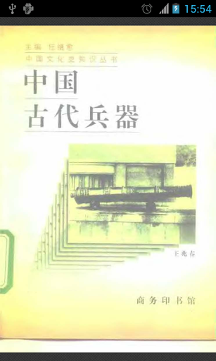 中国古代兵器大全