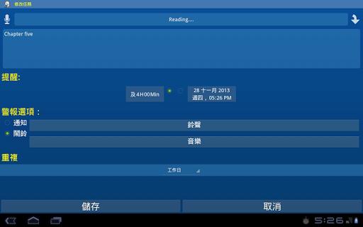 玩生活App|鬧鐘報警此外千年 ★★★★★免費|APP試玩