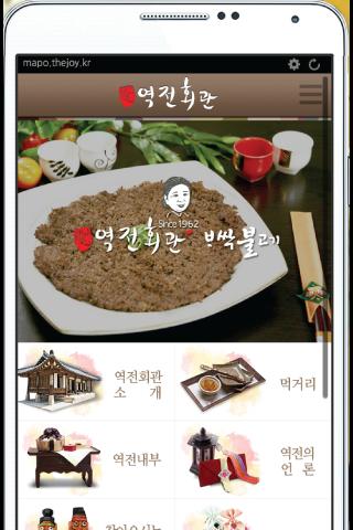 마포 공덕 맛집 역전회관 불고기 바싹 음식