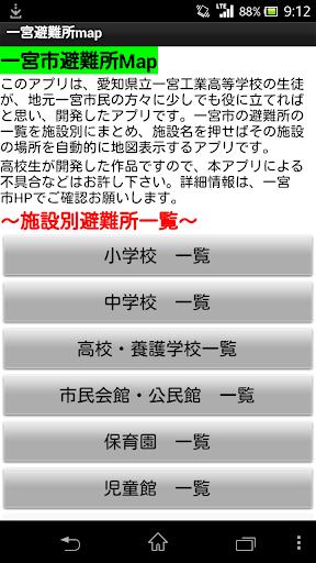愛知県一宮市避難所MapVer1.0