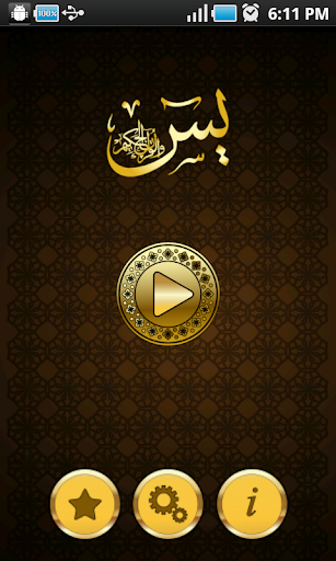 古蘭經亞辛Pro 7的卡里音頻