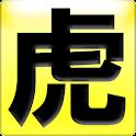 虎援団-阪神タイガース応援アプリ-2013年度版 logo