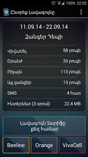 Top Tariff Armenia