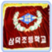 부산 삼덕초 등학교