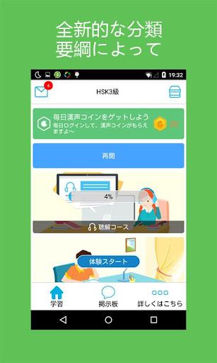 中国語を学ぶーHello HSK3級