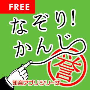 描!汉字 Free 教育 App LOGO-硬是要APP