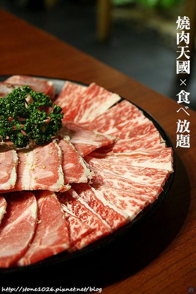 捷運板橋站-燒肉天國