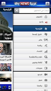 Sky News Arabia Screenshot 2