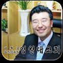 영월대교회 icon
