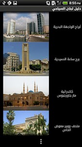 Lebanon tourism guide screenshot 4