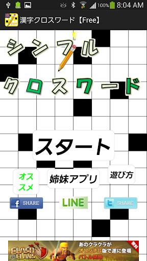 漢字クロスワード 四字熟語の脳トレパズル