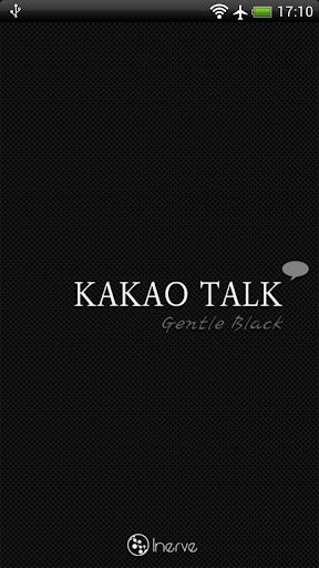 카카오 젠틀 블랙 - 카카오톡 테마