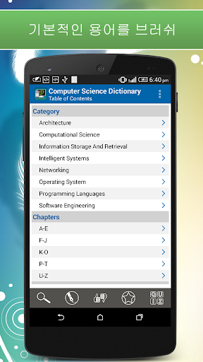 컴퓨터 과학 사전