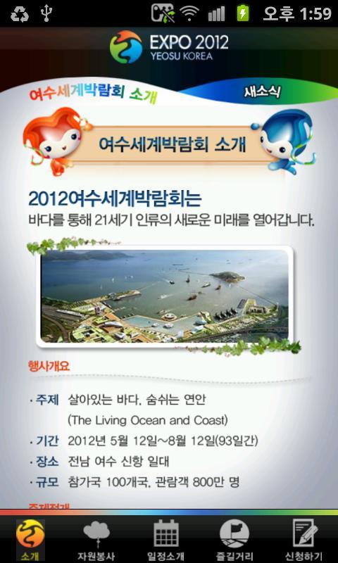 여수엑스포 자원봉사- screenshot