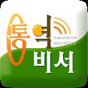 통역비서 – 한일 logo