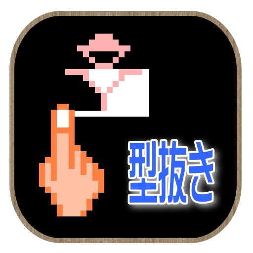 型抜き 解謎 LOGO-玩APPs