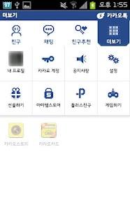 심플 블루라인 카카오톡 테마(Kakao theme)- screenshot thumbnail