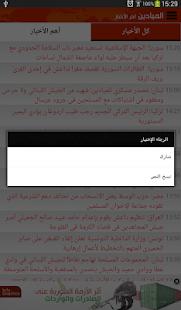 Al Mayadeen - screenshot thumbnail