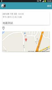 乾道易學 map模組