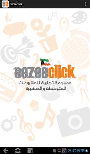 Eezee Click Kuwait - screenshot thumbnail