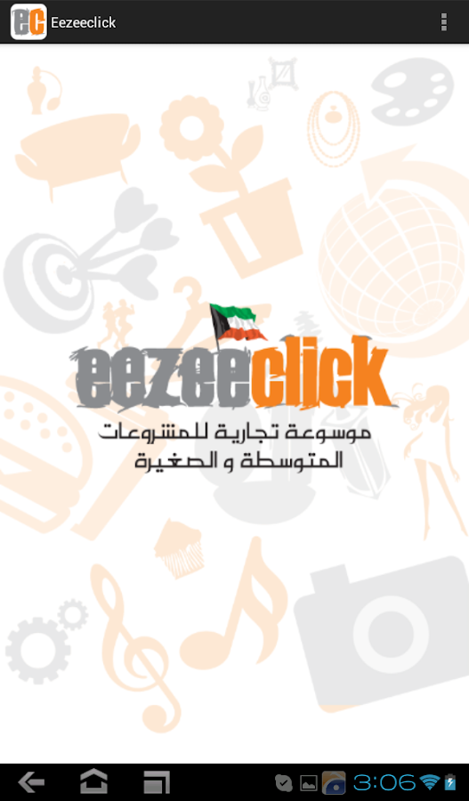 Eezee Click Kuwait - screenshot