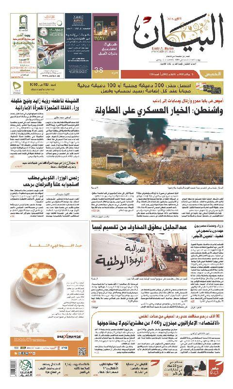 UAE Newspaper - screenshot